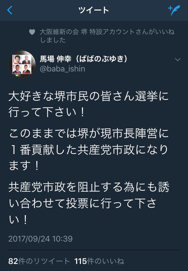 ⑧【2017堺市長選挙】維新をアホの坂田や元AKB元NMBらが応援!