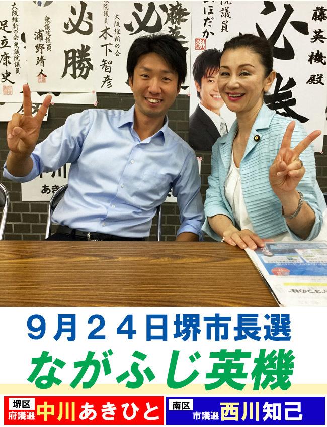 ⑪【2017堺市長選挙】維新をアホの坂田や元AKB元NMBらが応援!