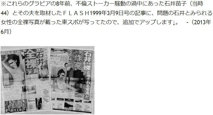 ⑮【2017堺市長選挙】維新をアホの坂田や元AKB元NMBらが応援!