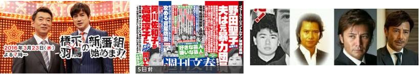 ②安ほ倍の野田聖子夫金文信殺人事件暴力団会津小鉄会昌山組隠し解散!