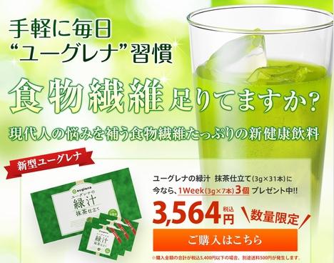 げん玉で実質無料!ユーグレナの緑汁 抹茶仕立て100還元