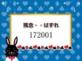 黒ウサギのスクラッチ ポイントインカム メダルモール お楽しみ番号当選発表 8