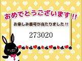 黒ウサギのスクラッチ ポイントインカム メダルモール お楽しみ番号当選発表 1