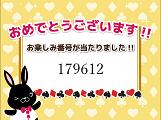 黒ウサギのスクラッチ Gポイント お楽しみ番号当選発表 8