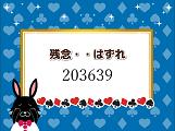 黒ウサギのスクラッチ Gポイント お楽しみ番号当選発表 12
