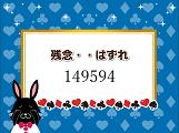 黒ウサギのスクラッチ Gポイント お楽しみ番号当選発表 5