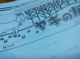 【写真】全国山羊ネットワーク会報「ヤギの友」第36号