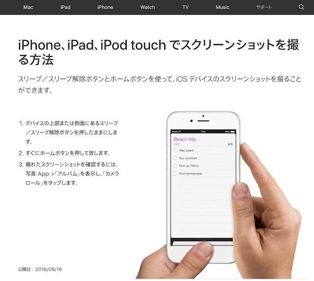 iPhoneでスクショ撮る法