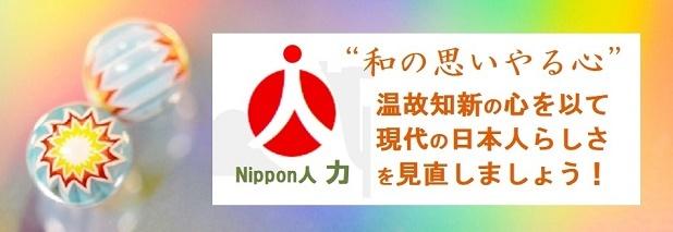 Nippon人の和の心s