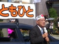 成川友仁事務所