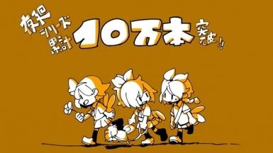Yomawari-Sales-100K-Japan_09-27-17.jpg