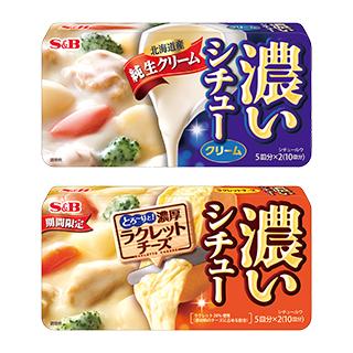 濃いシチュー クリーム/濃いシチュー ラクレットチーズ