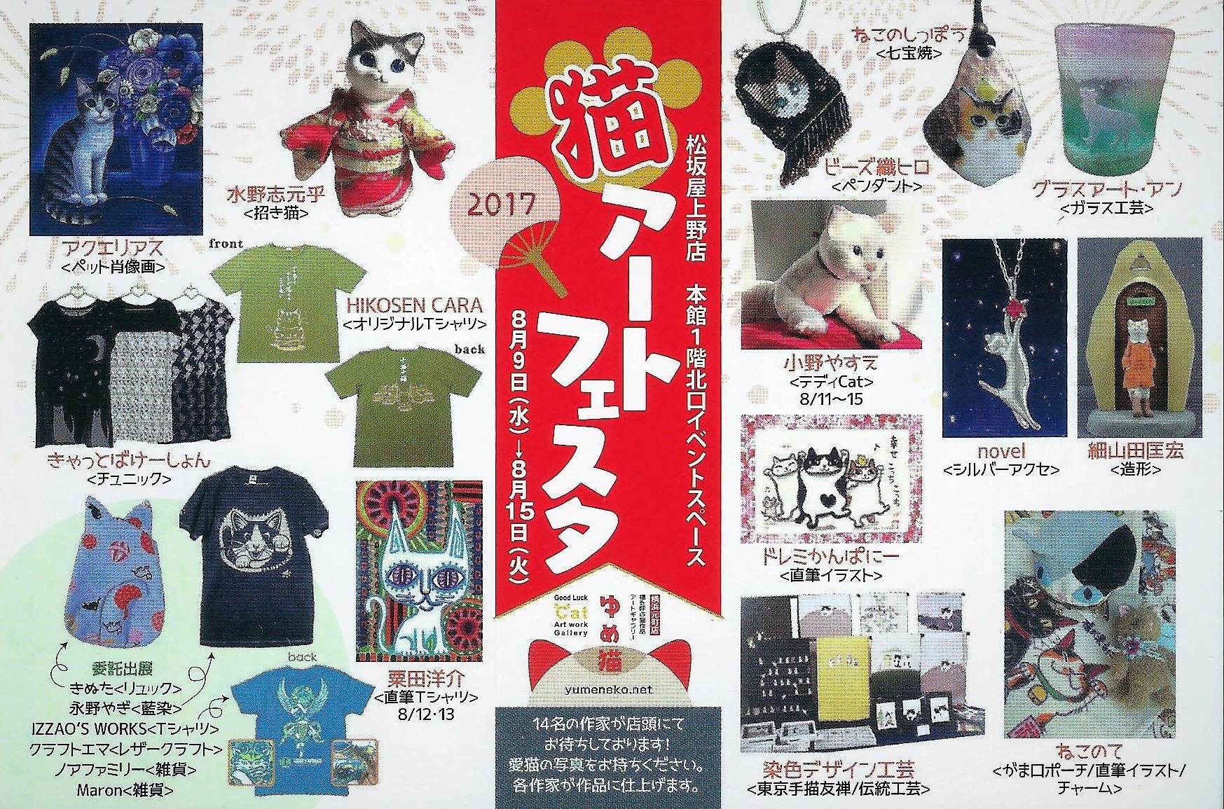 ueno_2017072713015548d.jpg