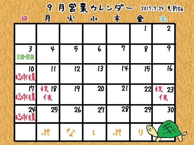 eigyou20170924.jpg