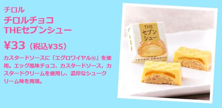 セブン-イレブンの日の限定商品「THE セブンシュー味のチロルチョコ」