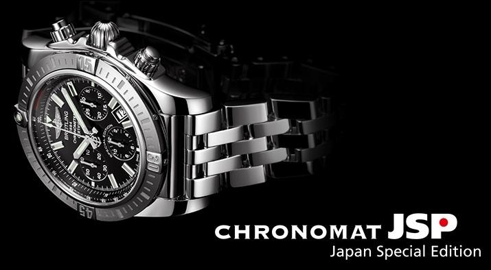ブライトリング「クロノマット ジャパン スペシャル エディション」