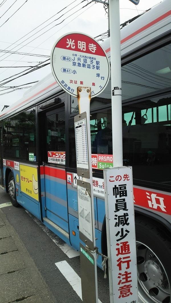 光明寺のバス停