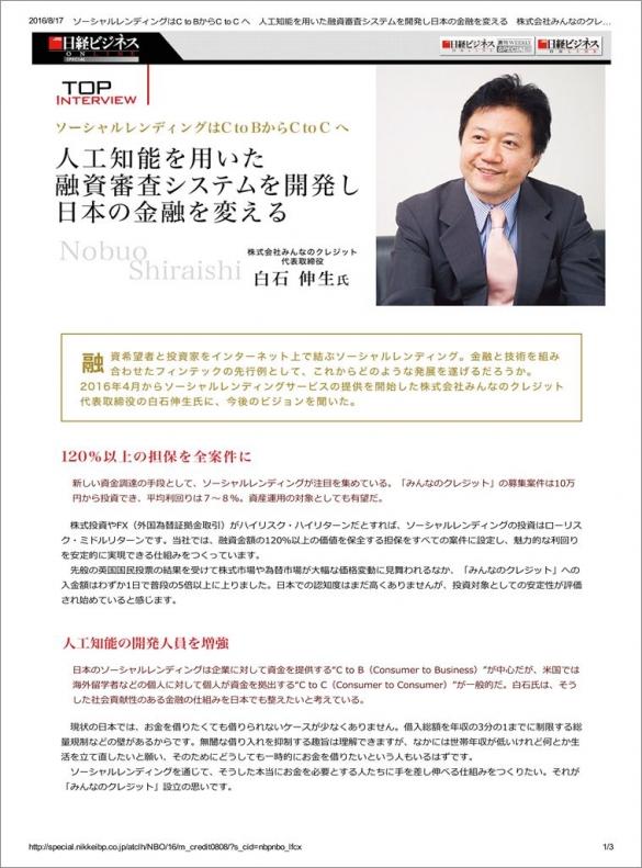nikkeibiz_minkure_20170524.jpg