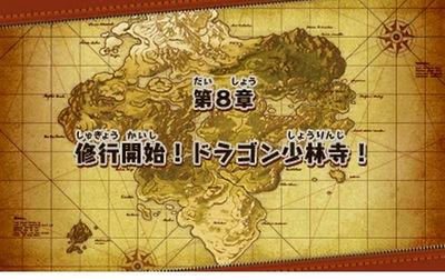 【スナックワールド攻略】 第8章 修行開始!ドラゴン少林寺! ストーリークエスト 一覧