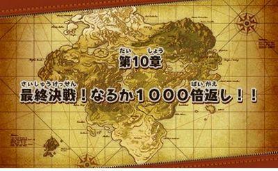【スナックワールド攻略】 第10章 最終決戦!なるか1000倍返し!! ストーリークエスト 一覧