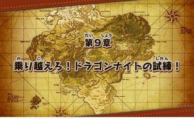 【スナックワールド攻略】 第9章 乗り越えろ!ドラゴンナイトの試練 ストーリークエスト 一覧