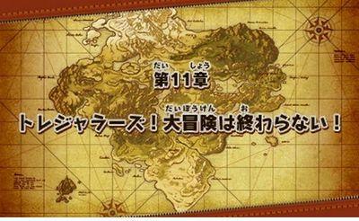 【スナックワールド攻略】 第11章 トレジャラーズ!大冒険は終わらない! ストーリークエスト 一覧