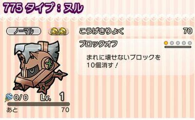 【ポケとる攻略】『タイプヌル』のスーパーチャレンジ タイプ:ヌルの能力は『ブロックオフ』!