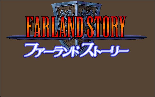 ファーランドストーリー