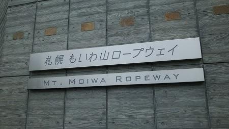 藻岩山ロープウェイ看板