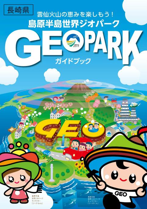 1706shimabara_jiopark_01.jpg