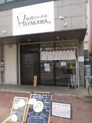 【新店】地鶏らーめん はや川-1