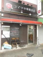 【新店】コマツ中華蕎麦店-1