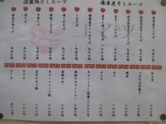 【新店】コマツ中華蕎麦店-3