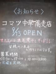 【新店】コマツ中華蕎麦店-16