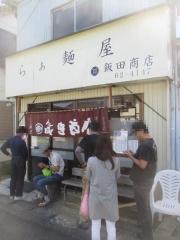 らぁ麺屋 飯田商店【弐】-1