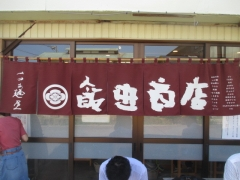 らぁ麺屋 飯田商店【弐】-18