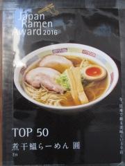 煮干鰮 らーめん 圓【参】-9