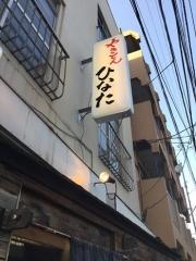 中華ソバ 伊吹【壱百弐壱】-11