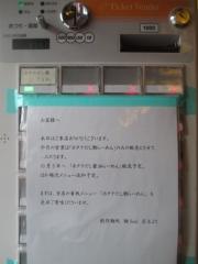 【新店】創作麺処 麺Soul Labo-2