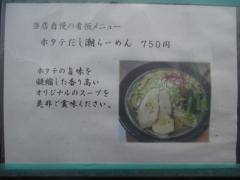 【新店】創作麺処 麺Soul Labo-3
