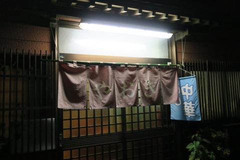 やおき食堂(外観)