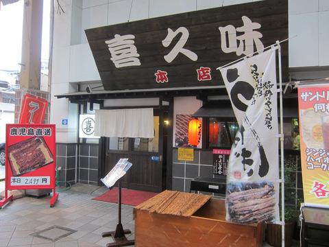 喜久味本店(外観)