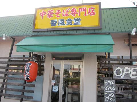 香風食堂(外観)