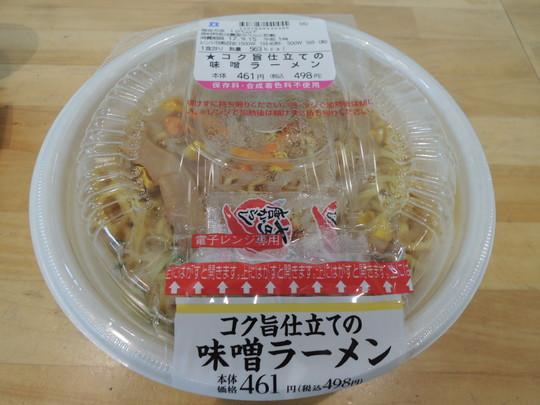 コク旨仕立ての味噌ラーメン(498円)