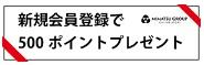 三松オンライン 新規登録500ポイント