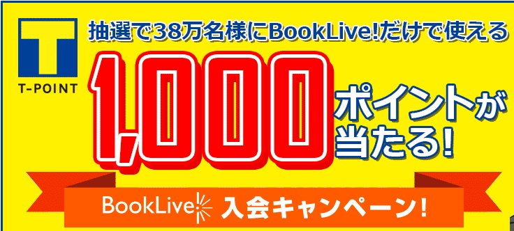book Liveで使えるTポイント1000ポイント38万名当選