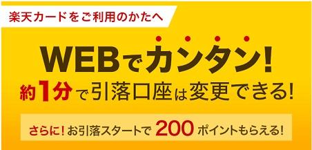 楽天カード引き落とし口座変更200円 2
