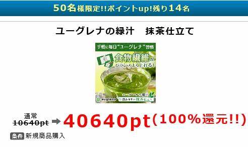 ポイントインカム ユーグレナ緑汁抹茶仕立て
