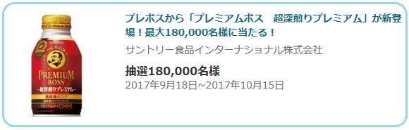 ヤフープレモノ プレボス18万名
