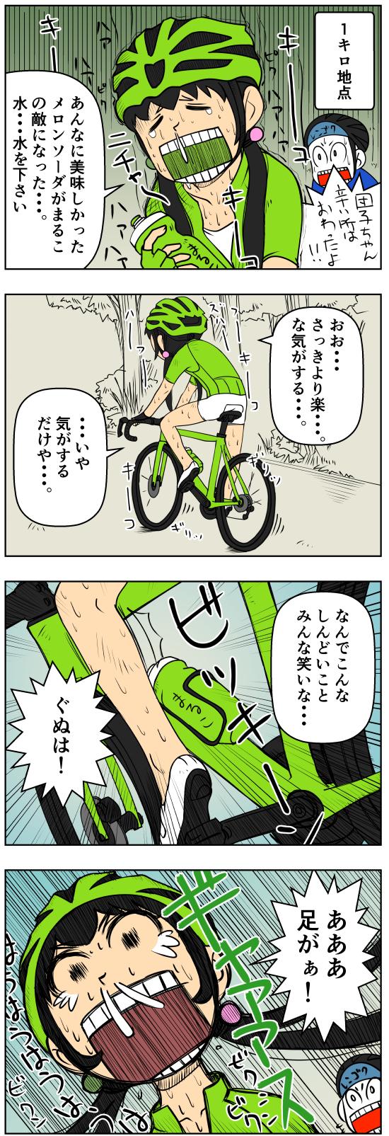 sansyokudanngochan-23-45.jpg